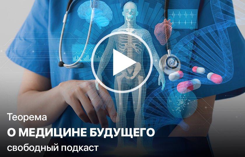 Теорема. О медицине ближайшего будущего
