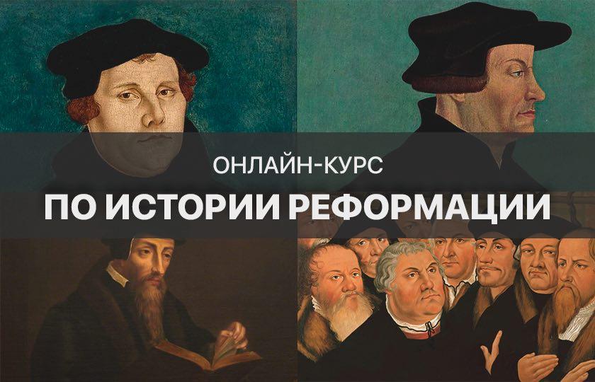 Онлайн-курс по истории Реформации