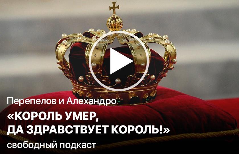 Перепелов и Алехандро: «Король умер, да здравствует король!»