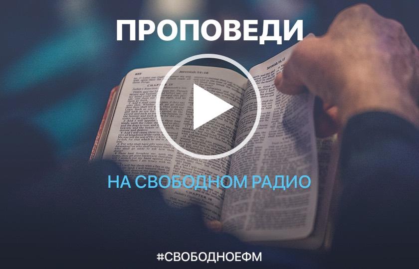 #Проповедь