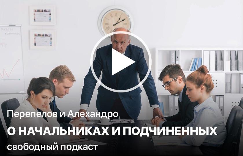 Перепелов и Алехандро о начальниках и подчиненных