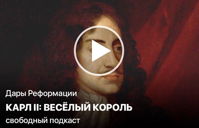 Дары Реформации. Карл II: весёлый король