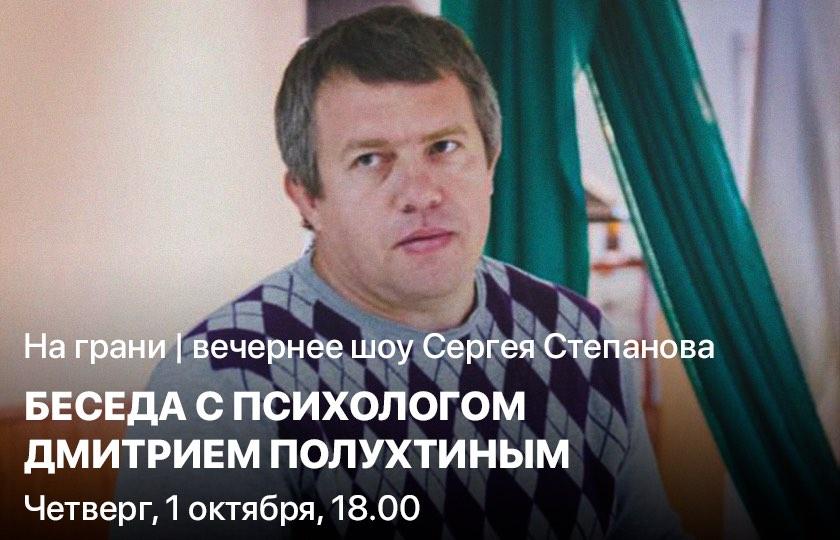 На грани. Беседа с Дмитрием Полухтиным