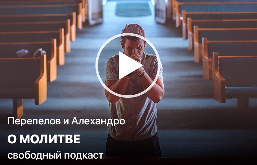 Перепелов и Алехандро о молитве