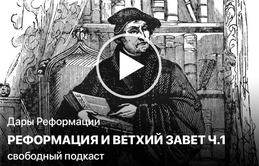 Дары Реформации. Реформация и Ветхий Завет ч.1