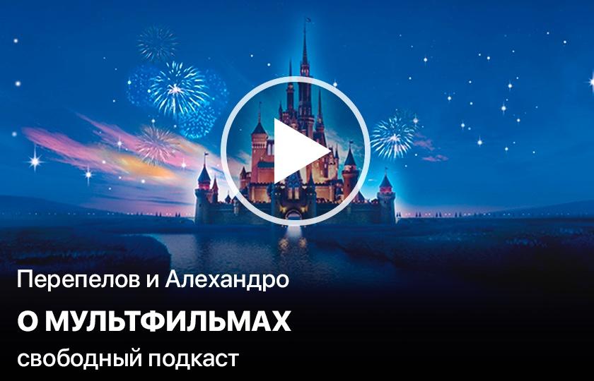Перепелов и Алехандро о мультфильмах