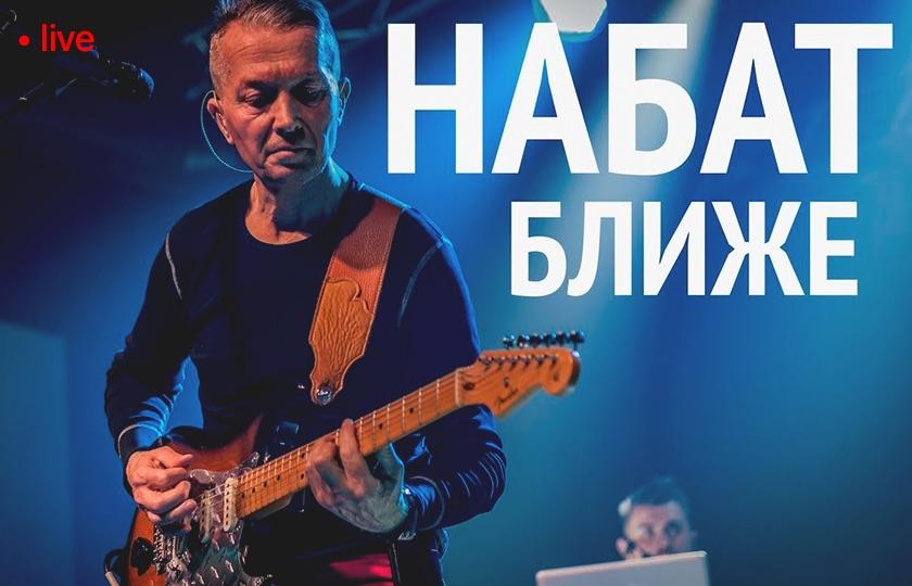 Набат | Ближе | Концерт в Москве
