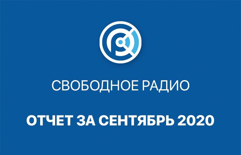 Отчет за сентябрь 2020