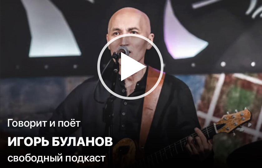 Говорит и поёт Игорь Буланов