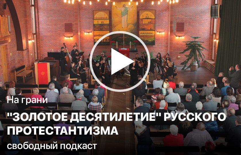 """На грани. """"Золотое десятилетие"""" русского протестантизма"""