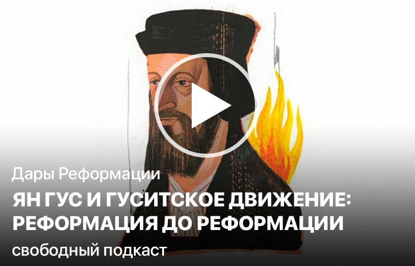 Дары Реформации. Ян Гус и гуситское движение: Реформация до Реформации