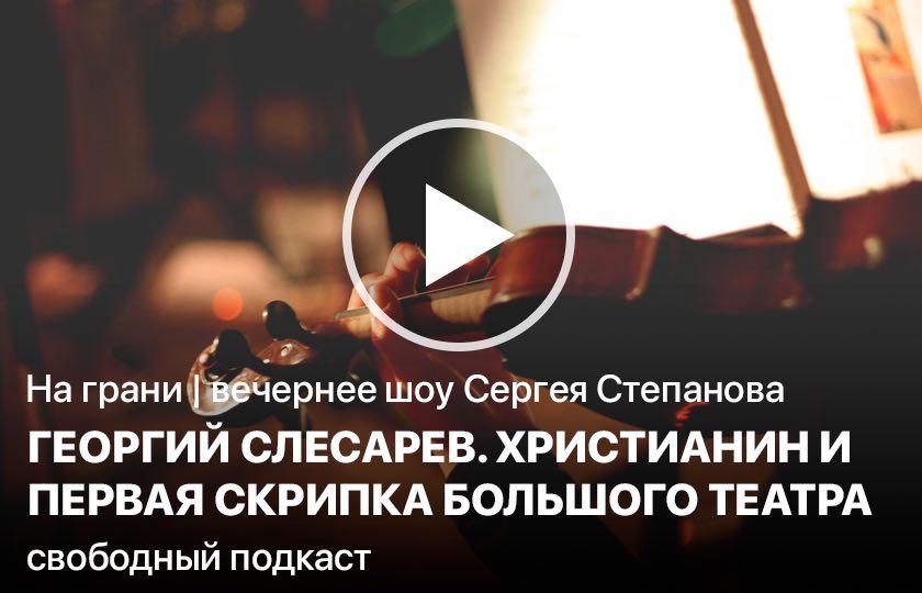 На грани | Георгий Слесарев. Христианин и первая скрипка Большого театра