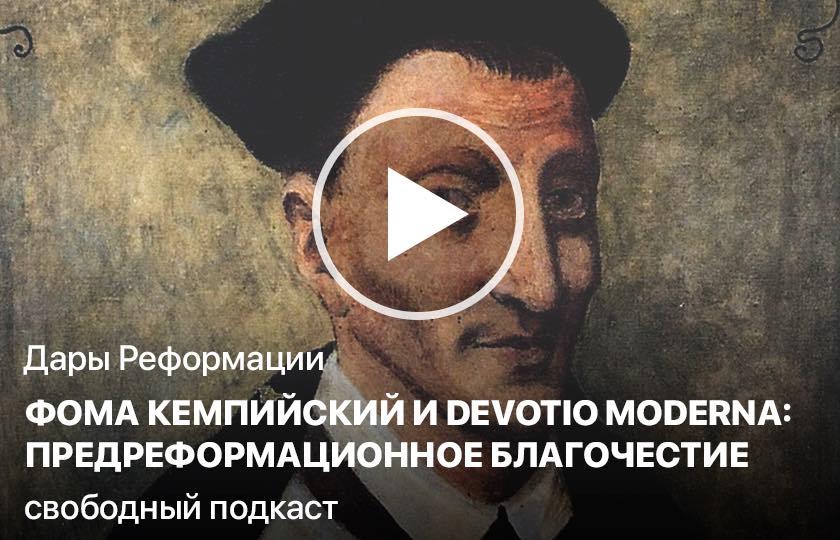 Дары Реформации. Фома Кемпийский и devotio moderna: предреформационное благочестие