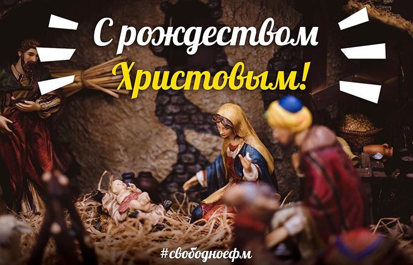 Рождество – начало спасения!