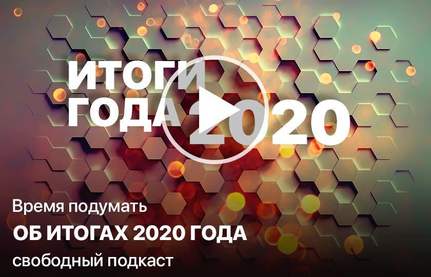 Время подумать об итогах 2020 года