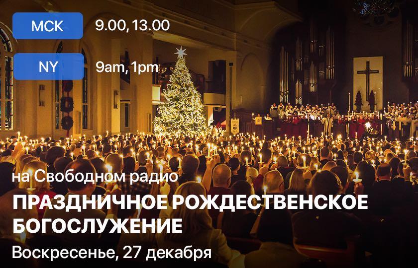 Праздничное рождественское богослужение на Свободном радио