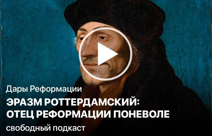 Дары Реформации. Эразм Роттердамский: отец Реформации поневоле
