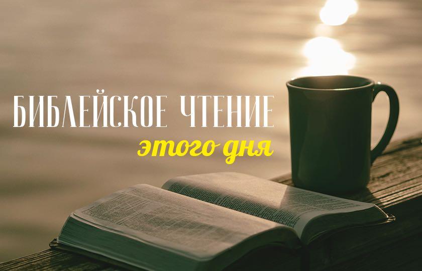 Библейское чтение этого дня