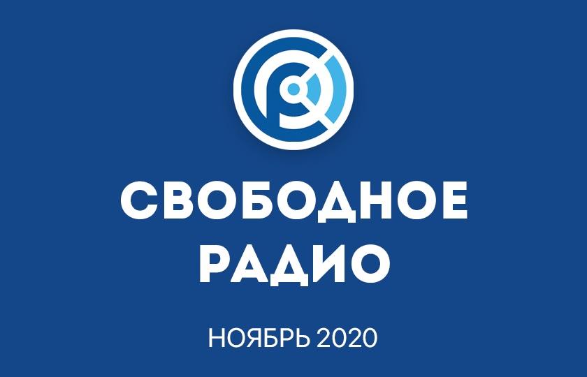 Отчет за ноябрь 2020