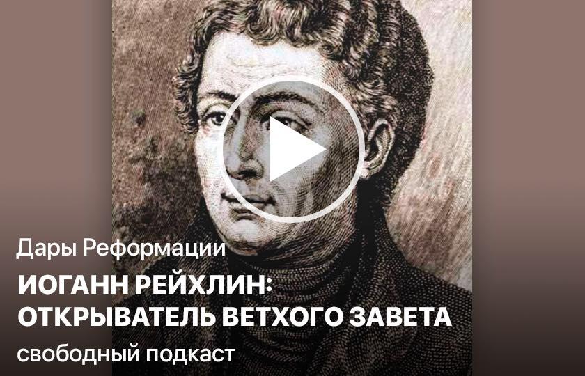 Дары Реформации. Иоганн Рейхлин: открыватель Ветхого Завета