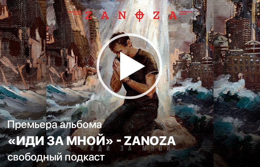 Премьера альбома «Иди за мной» группы Zanoza