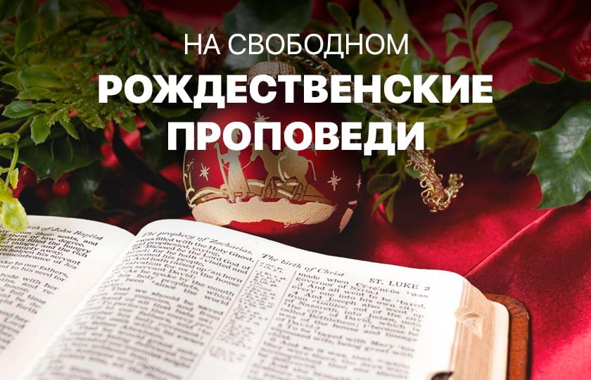 Рождественские проповеди на Свободном радио