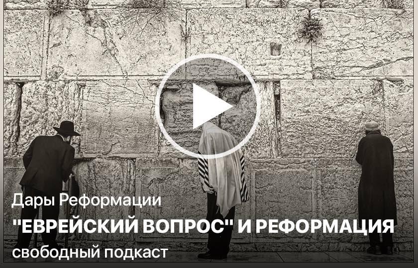 """Дары Реформации. """"Еврейский вопрос"""" и Реформация, часть 2"""