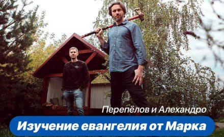 Изучение евангелия от Марка – Перепёлов и Алехандро