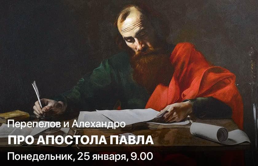 Перепелов и Алехандро про апостола Павла
