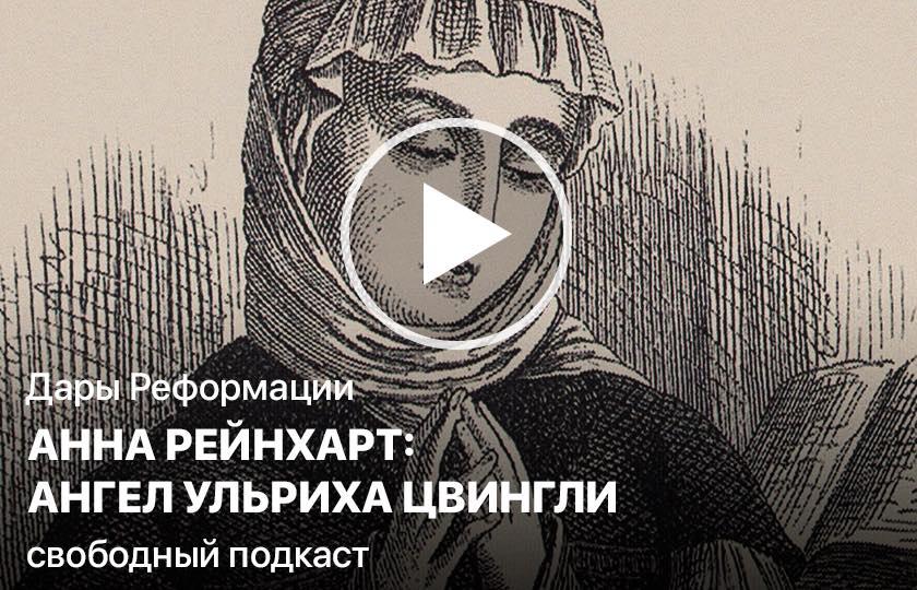 Дары Реформации. Анна Рейнхарт: ангел Ульриха Цвингли
