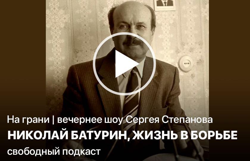 На грани. Николай Батурин, Жизнь в борьбе