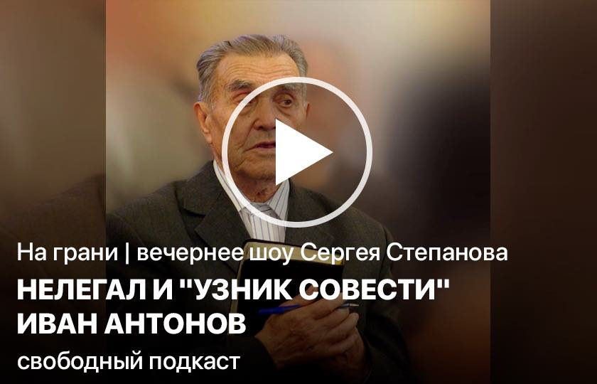На грани. Нелегал и «узник совести» Иван Антонов