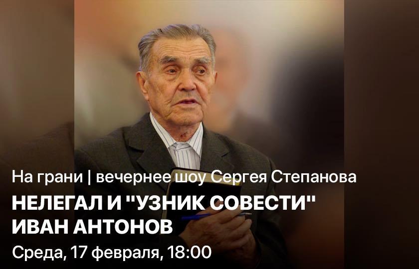 "На грани. Нелегал и ""узник совести"" Иван Антонов"
