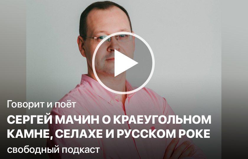 Сергей Мачин о Краеугольном камне, Селахе и русском роке