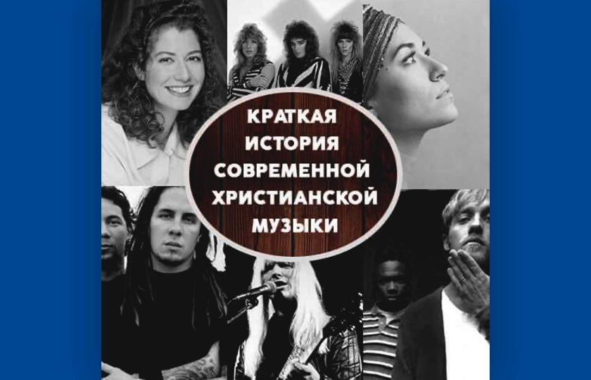 Краткая история современной христианской музыки