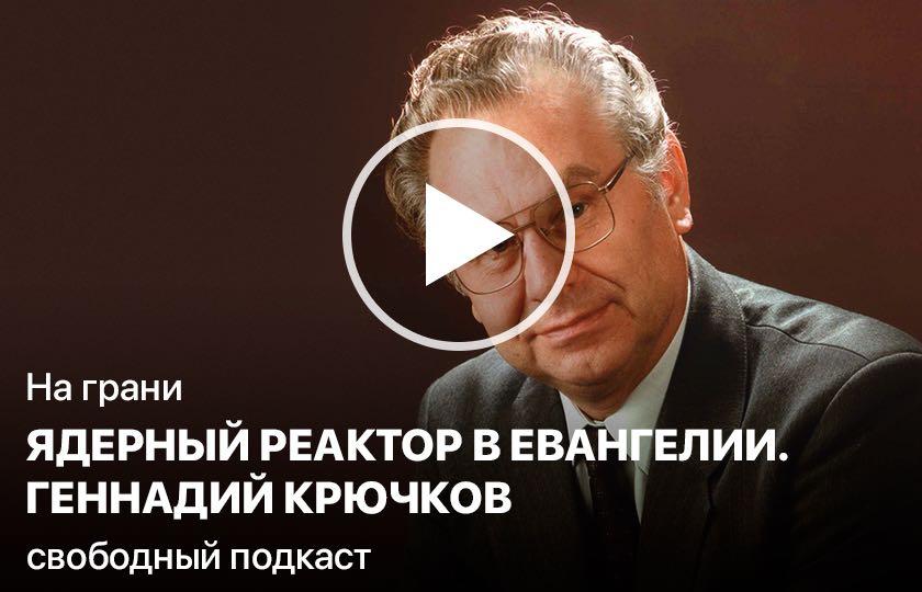 На грани | Ядерный реактор в Евангелии. Геннадий Крючков