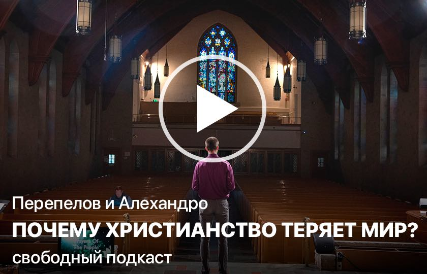Перепелов и Алехандро. Почему христианство теряет мир?