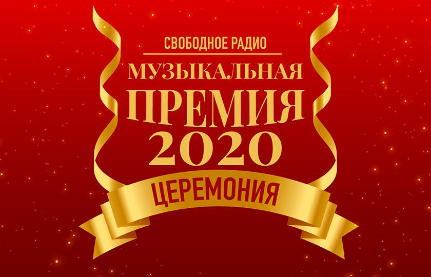 (Видео) Музыкальная премия Свободного радио 2020 – Церемония вручения