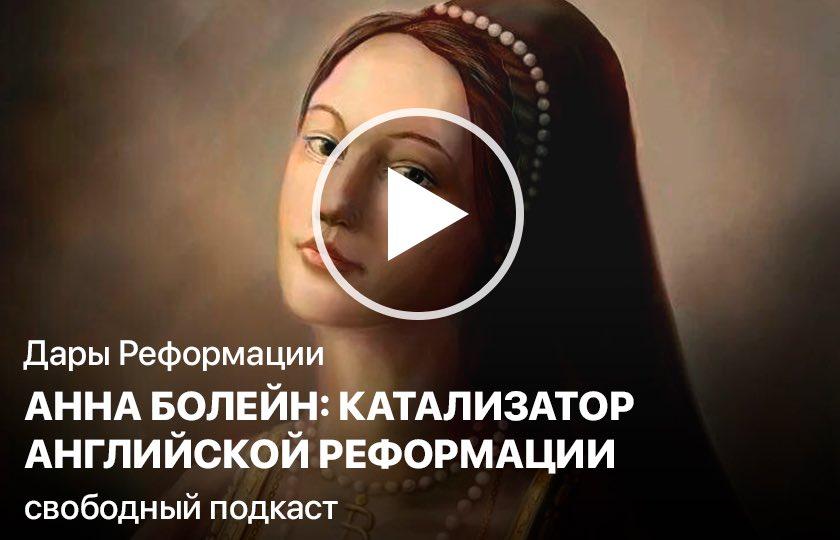 Дары Реформации. Анна Болейн: катализатор английской Реформации