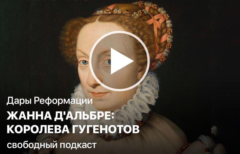 Дары Реформации. Жанна д'Альбре: королева гугенотов