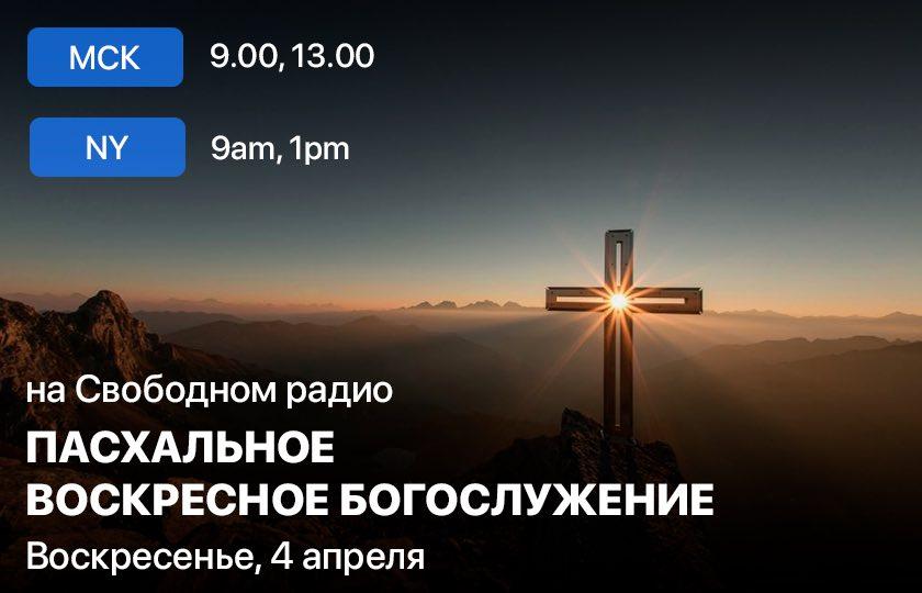 Пасхальное Воскресное богослужение на Свободном радио!