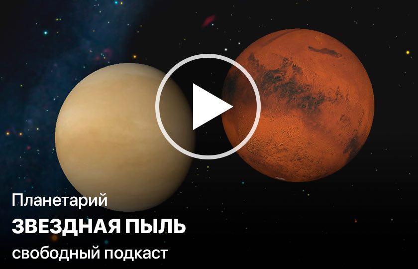 Планетарий. Звездная пыль