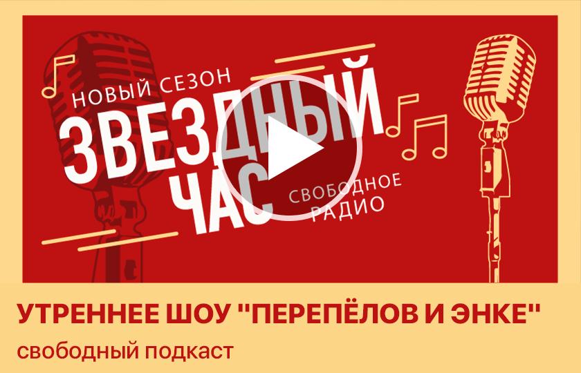 """Утреннее шоу """"Перепёлов и Энке"""" и ЗВЕЗДНЫЙ ЧАС НА СВОБОДНОМ РАДИО"""