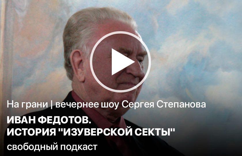 На грани | Иван Федотов. История «изуверской секты»