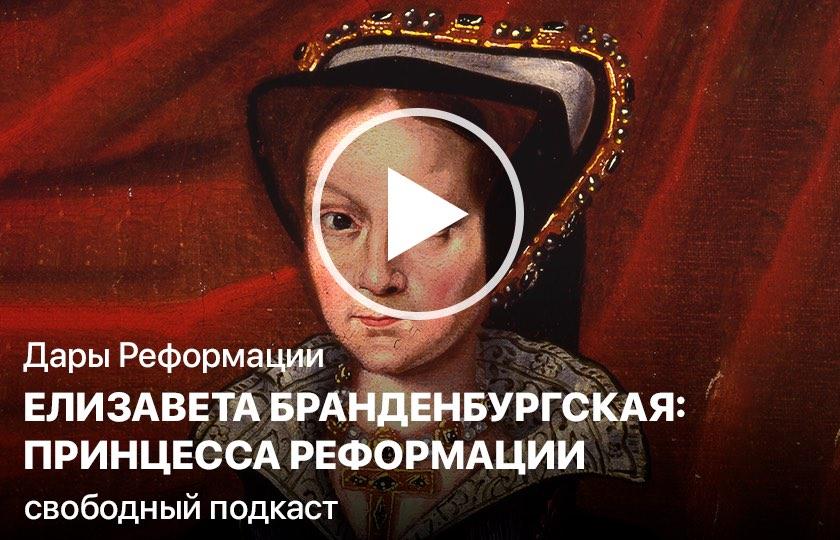Дары Реформации. Елизавета Бранденбургская: принцесса Реформации