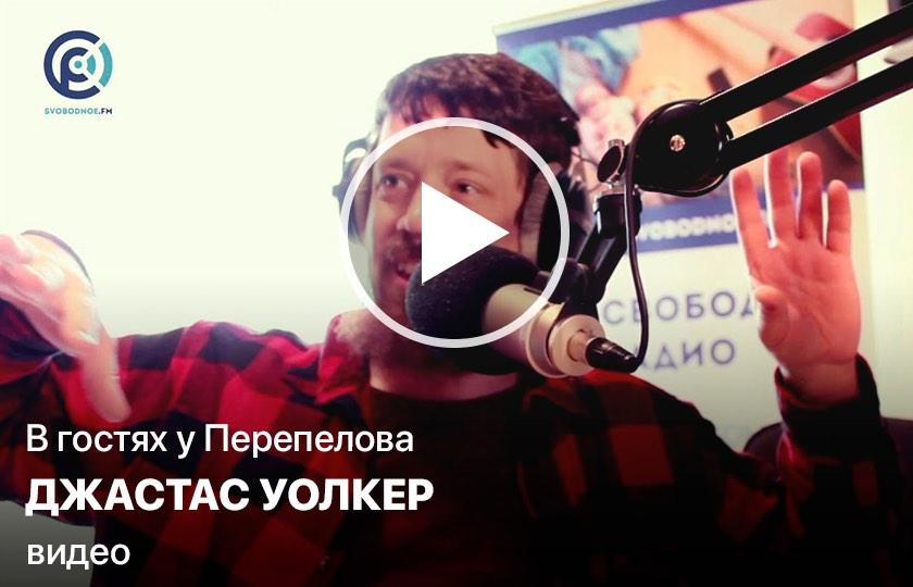 Джастас Уолкер в гостях у Перепёлова