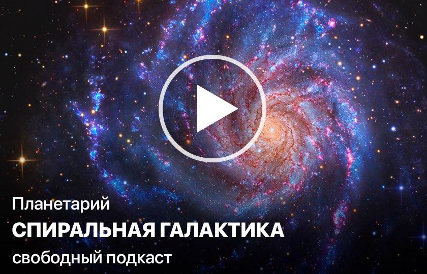 Планетарий. Спиральная галактика