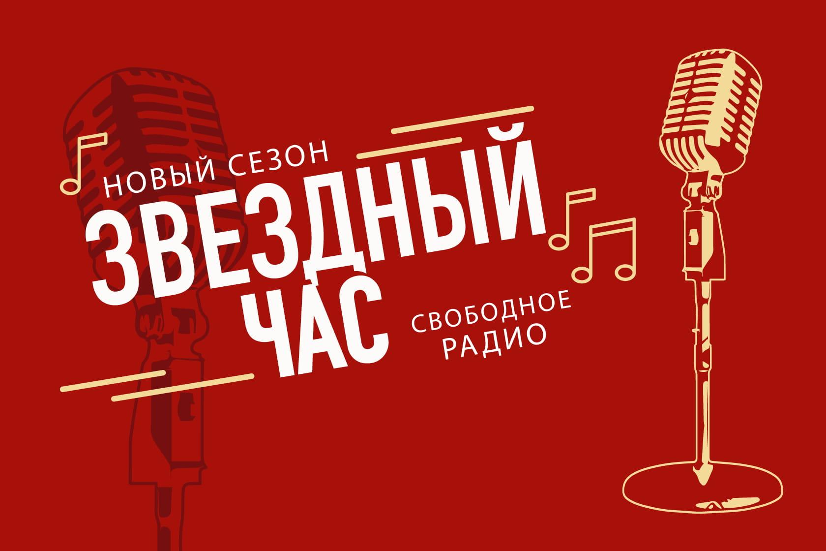 «Звездный час» на Свободном радио | Итоги 5 отборочного тура