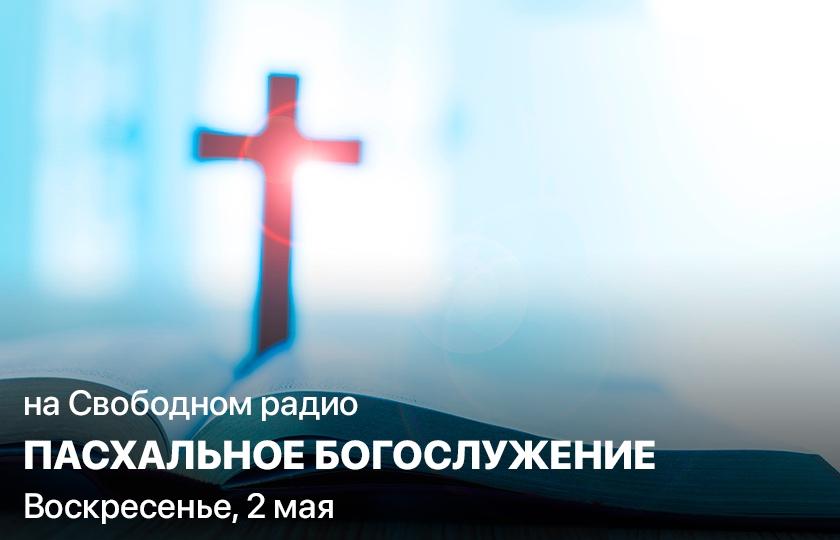 Христос воскрес! Пасхальное богослужение на Свободном радио