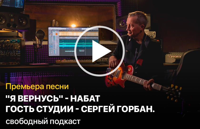 """Премьера песни """"Я вернусь"""" группы Набат. Гость студии – Сергей Горбан."""